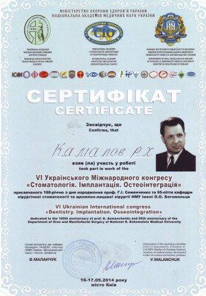 kamalov-sertifikat1