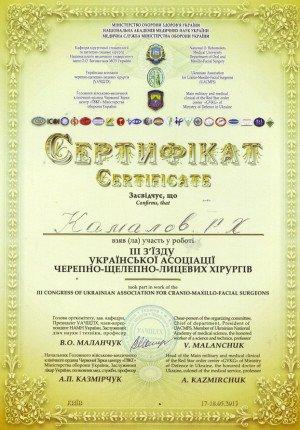 kamalov-sertifikat2