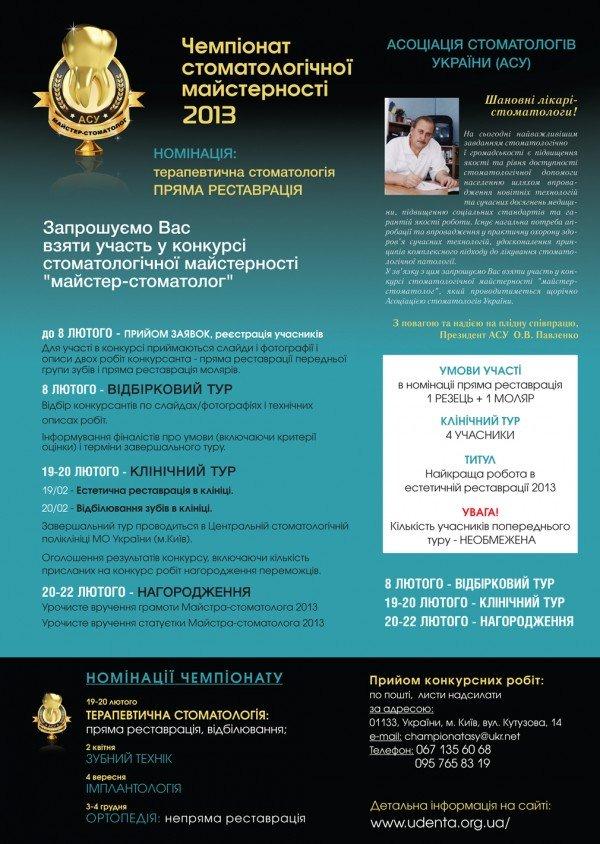 Чемпіонат стоматологічної майстерності